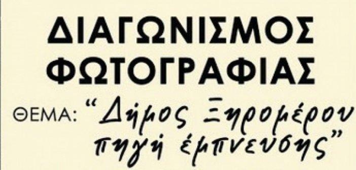 Διαγωνισμός Φωτογραφίας με θέμα: «Δήμος Ξηρομέρου – πηγή έμπνευσης»