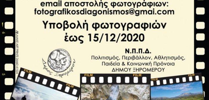 Ξηρόμερο: Διαγωνισμό Φωτογραφίας με θέμα: «Δήμος Ξηρομέρου – πηγή έμπνευσης»
