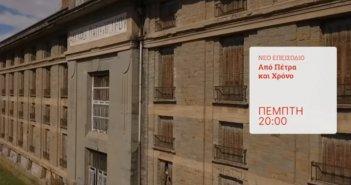 Αφιέρωμα στο Αγρίνιο από την εκπομπή «Από πέτρα και χρόνο» της ΕΡΤ2
