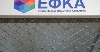 e-ΕΦΚΑ: Παράταση για την υποβολή ΑΠΔ Οκτωβρίου