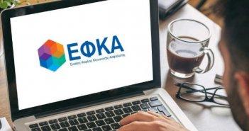 Επίδομα ασθενείας: Νέα εφαρμογή στο gov.gr με κωδικούς Taxisnet και αίτηση με ένα κλικ για το επίδομα του ΕΦΚΑ