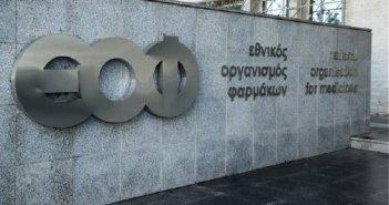 Ο ΕΟΦ αποσύρει από την αγορά βιοκτόνο