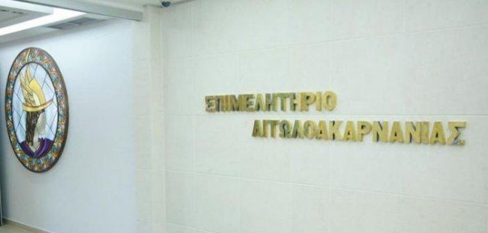 Επιμελητήριο Αιτωλοακαρνανίας: Διαδικτυακή παρουσίαση δράσεων e-λιανικό με την παρουσία του υφυπουργού Ανάπτυξης και Επενδύσεων Γ.Τσακίρη