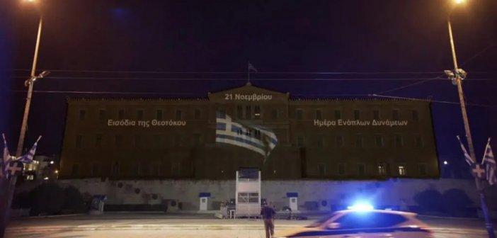 Βουλή: Εντυπωσιακό VIDEO ΓΕΕΘΑ για την Ημέρα Ενόπλων Δυνάμεων