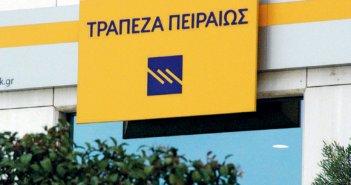 Τράπεζα Πειραιώς: Συνδιοργανωτής στο 7ο Ελληνογερμανικό e-Φόρουμ Τροφίμων