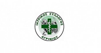 Ο Ιατρικός Σύλλογος Αγρινίου για τo δεύτερο κύμα της πανδημίας