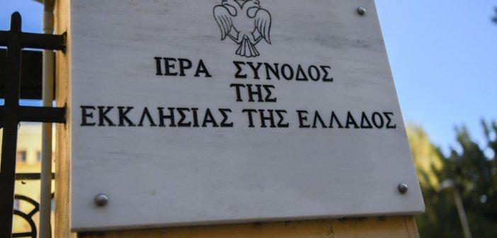 Συλλυπητήριο Τηλεγράφημα από την Ιερά Σύνοδο προς το Πατριαρχείο Σερβίας
