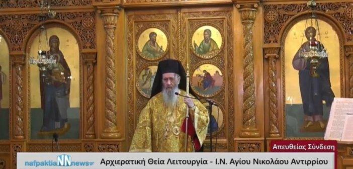 Το κήρυγμα του κ. Ιεροθέου από τον Ι.Ν. Αγίου Νικολάου στο Αντίρριο (VIDEO)