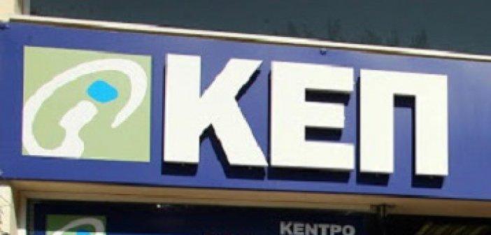 Ο Δήμος Ξηρομέρου μέσα στους 41 επιπλέον Δήμους που εντάσσονται στο myKEPlive