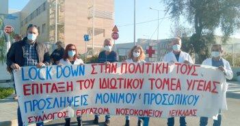 Μέρα Δράσης Yγειονομικών: Κινητοποίηση στο Νοσοκομείο της Λευκάδας