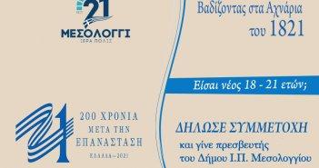 «Βαδίζοντας στα Αχνάρια του 1821»: Πρόσκληση συμμετοχής από τον Δήμο Μεσολογγίου
