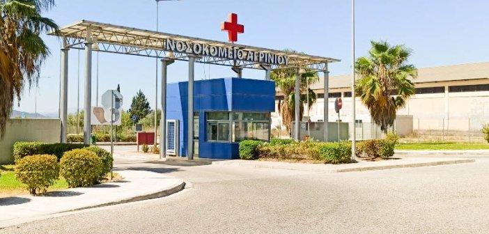 Νοσοκομείο Αγρινίου: Covid η ΜΕΘ στα τέλη του μήνα