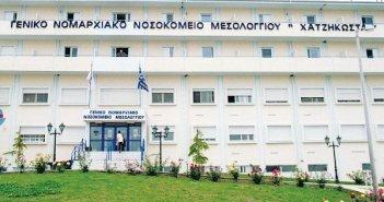Νοσοκομείο Μεσολογγίου: Πρόσληψη παθολόγου