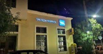 Αγροτοκτηνοτροφικός Σύλλογος Ακτίου-Βόνιτσας: ΟΧΙ στο κλείσιμο της τράπεζας Πειραιώς