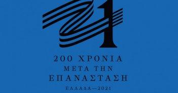 Αγρίνιο: ΣυμμετοχήΝέων στη δράση της Επιτροπής «Ελλάδα 2021»