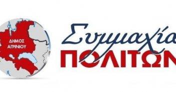 Γ. Καραμητσόπουλος: «Ψωμί, Παιδεία, Ελευθερία»