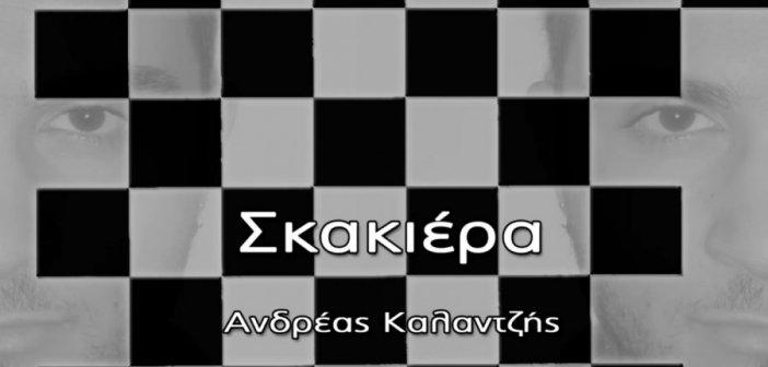 """""""Σκακιέρα"""" το νέο τραγούδι του Ανδρέα Καλαντζή με καταγωγή από την Ναύπακτο"""