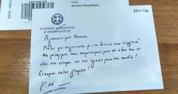 Το ιδιόχειρο μήνυμα του Πρωθυπουργού στον Ξενώνα Φιλοξενίας Κακοποιημένων Γυναικών του Δήμου Αγρινίου