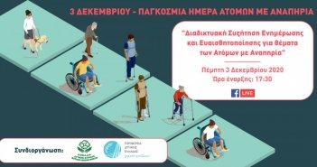 Περιφέρεια Δυτ. Ελλάδας: Διαδικτυακή συζήτηση ευαισθητοποίησης  για την Παγκόσμια Ημέρα ΑμεΑ