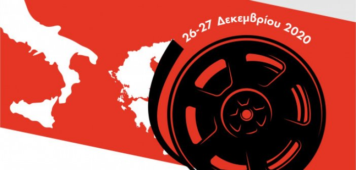 Οι κινηματογραφικές προβολές του CIAK ταξιδεύουν στο Μεσολόγγι