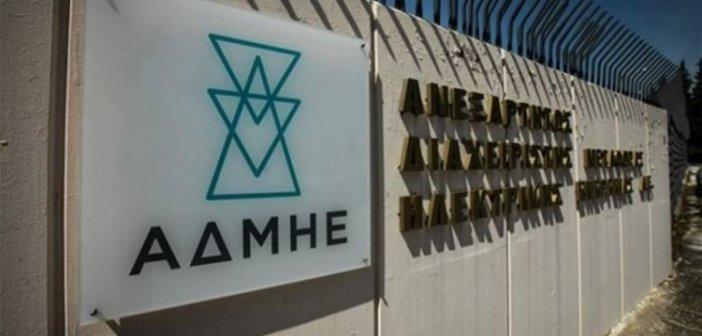 ΑΔΜΗΕ: Ανοίγουν 180 θέσεις μηχανικών και διοικητικών – και στην Αιτωλ/νία