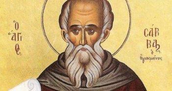 Ποιος ήταν ο Άγιος Σάββας ο ηγιασμένος που τιμάται σήμερα