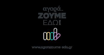 «ΑγοράΖΟΥΜΕ-ΕΔΩ!»: Πρωτοβουλία Περιφέρειας Δυτικής Ελλάδας με Επιμελητήρια για την στήριξη των τοπικών επιχειρήσεων