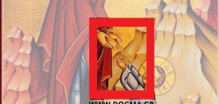 Ο Χριστός στα πρώτα του βήματα: Δείτε τη σπάνια εικόνα από απόκρυφο ευαγγέλιο!