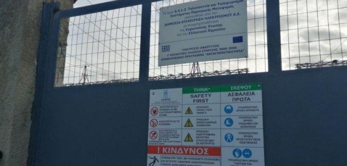 Ζάκυνθος: Νεκρός από ηλεκτροπληξία 38χρονος Αγρινιώτης, υπάλληλος του ΑΔΜΗΕ (VIDEO)