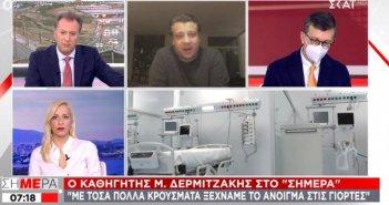 Δερμιτζάκης: Με τόσα κρούσματα ξεχνάμε το άνοιγμα στις γιορτές- Που οφείλεται ο υψηλός αριθμός