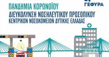 Πανδημία Κορωνοϊού: Εκ νέου διευκόλυνση νοσηλευτικού προσωπικού νοσοκομείων Δυτικής Ελλάδας από τη ΓΕΦΥΡΑ Α.Ε.