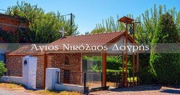 Το εκκλησάκι του Αγίου Νικολάου στη Δογρή
