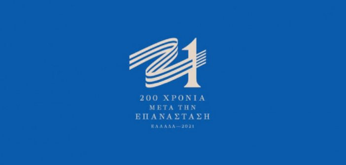 Δήμος Αγρινίου: Συμμετοχή Νέων στη δράση της Επιτροπής «Ελλάδα 2021» «Βαδίζοντας στα Αχνάρια του 1821»