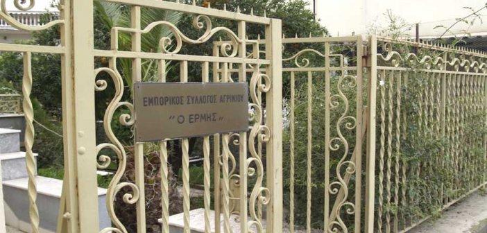 Επιστολή του Εμπορικού Συλλόγου Αγρινίου προς τον Υπουργό Ανάπτυξης & Επενδύσεων