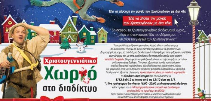 Το χριστουγεννιάτικο διαδικτυακό χωριό ήρθε στο Δήμο Αμφιλοχίας!