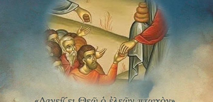 Συγκέντρωση τροφίμων στον Άγιο Αθανάσιο Κατούνας