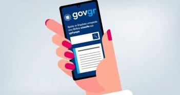 Gov.gr: Έρχεται νέα εφαρμογή για smartphone – Οι υπηρεσίες και το ραντεβού για το εμβόλιο του κορωνοϊού
