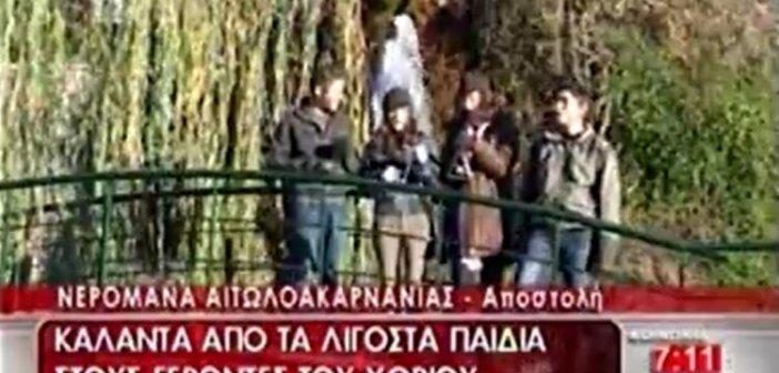 Τα πρωτοχρονιάτικα κάλαντα από την Νερομάνα της Αιτωλοακαρνανίας(Video)