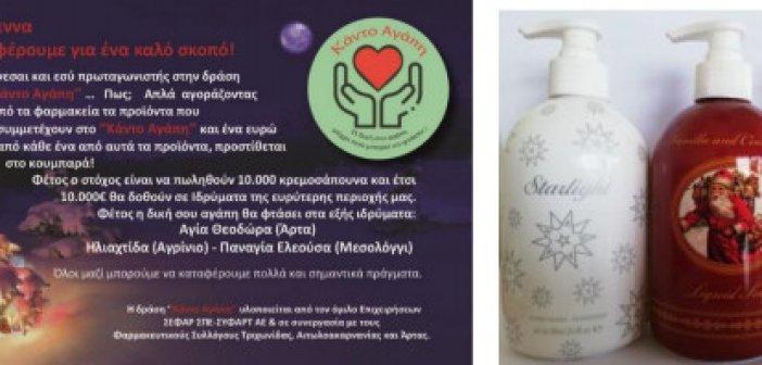 """Ενίσχυση της """"Ηλιαχτίδας"""" και του Εργαστηρίου """"Παναγία Ελεούσα"""" μέσω των Φαρμακευτικών Συλλόγων της Αιτωλοακαρνανίας και της Άρτας"""