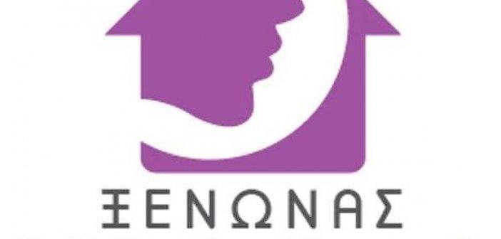 Ο Ξενώνας Φιλοξενίας Γυναικών ευχαριστεί την Αντιδήμαρχο Καλημέρη Γιάννα και τους εθελοντές  του Δήμου Θέρμου