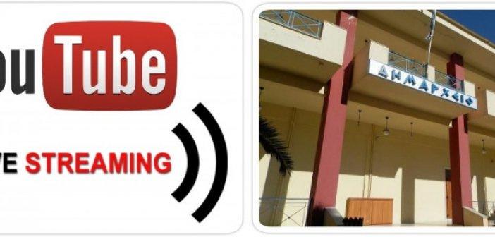 Ξηρόμερο: Ζωντανή μετάδοση των Δημοτικών Συμβουλίων που γίνονται με τηλεδιάσκεψη