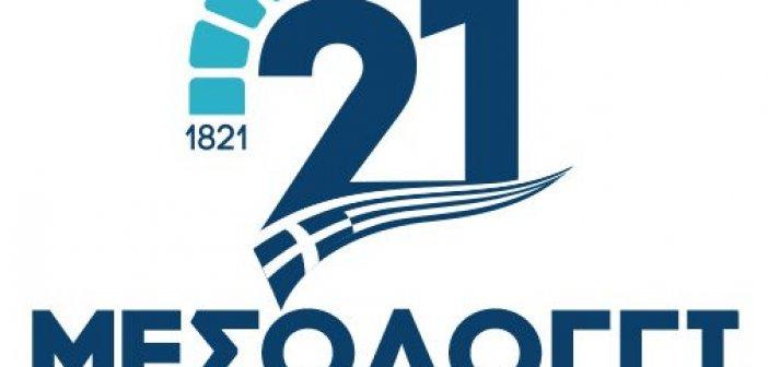 Δήμος Μεσολογγίου: Επιλογή των υποψηφίων για την δράση «Βαδίζοντας στα χνάρια του 1821»