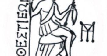 Επετειακό συνέδριο από την Αρχαιολογική Ιστορική Λαογραφική Εταιρεία Θεστιέων