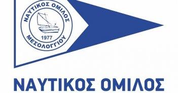 Ναυτικός Όμιλος Μεσολογγίου: Προτάσεις σχετικά με την ανάπτυξη του ναυταθλητισμού στη περιοχή