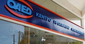ΟΑΕΔ – Επίδομα 400 ευρώ: Σε εξέλιξη οι αιτήσεις