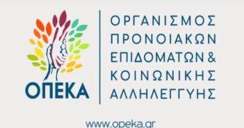 ΟΠΕΚΑ: Πώς θα γίνεται η εξυπηρέτηση του κοινού μέχρι Δευτέρα 25 Ιανουαρίου