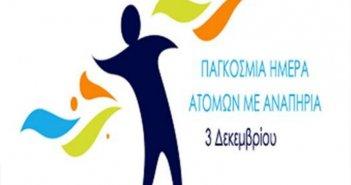 Δήμος Ξηρομέρου: Μήνυμα για την Παγκόσμια Ημέρα Ατόμων με Αναπηρία
