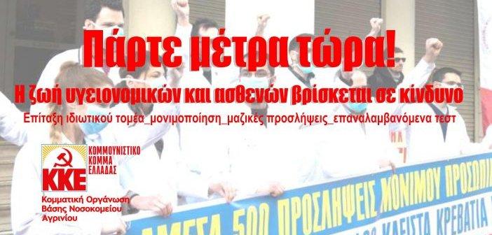 Ανακοίνωση της Κομματικής Οργάνωσης Βάσης Νοσοκομείου Αγρινίου του ΚΚΕ