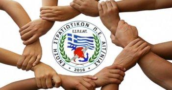 Ένωση Στρατιωτικών Αιτωλοακαρνανίας: Έκκληση για άμεση βοήθεια σε παιδί Στρατιωτικού