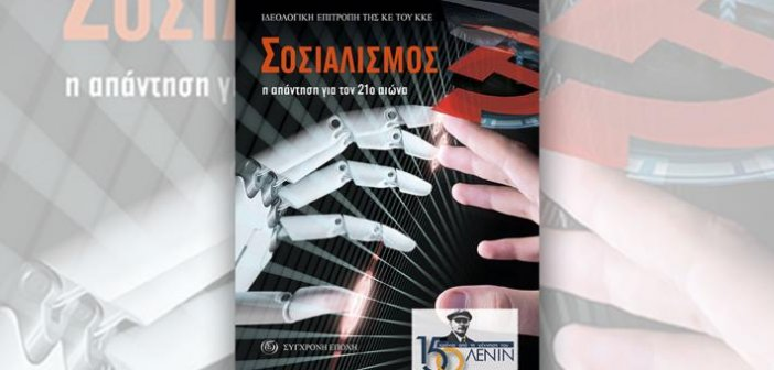 KKE Αιτωλοακαρνανίας: Διαδικτυακές εκδηλώσεις